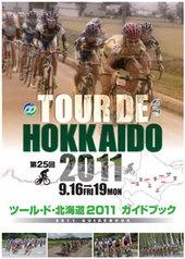 Guide_book2011_s